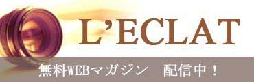電子書籍L'eclat